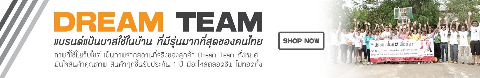 แป้นบาสดรีมทีม DreamTeam